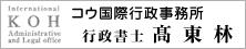 コウ国際行政事務所 行政書士 髙東林