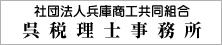 呉税理士事務所
