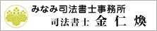 みなみ司法書士事務所 司法書士 金仁煥