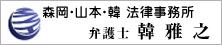 森岡・山本・韓 法律事務所 弁護士 韓雅之